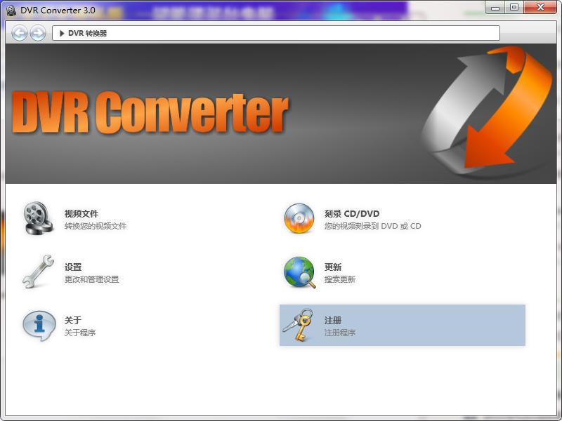 DVR Converter截图