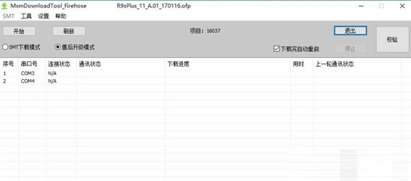 msmdownloadtool截图