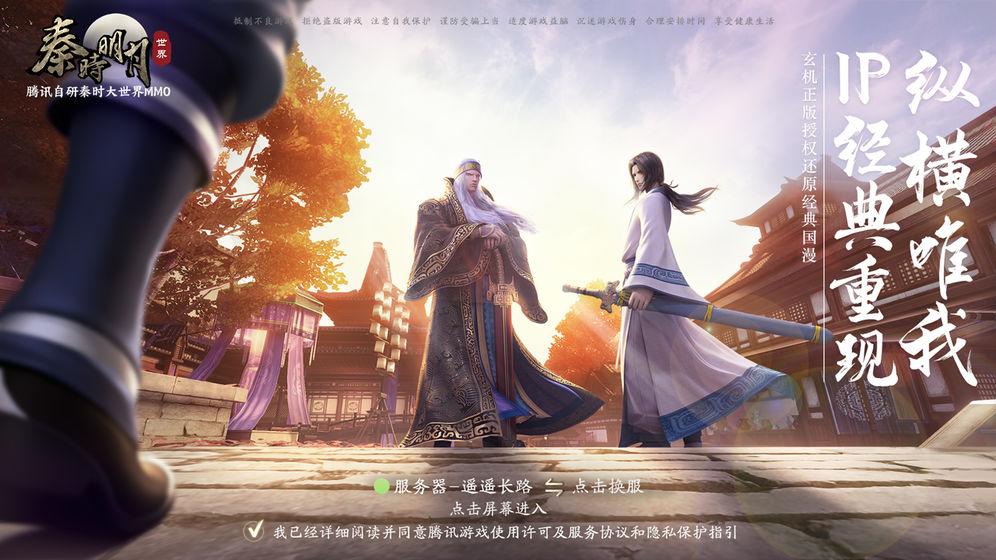 秦时明月世界截图1