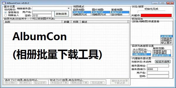 AlbumCon(相册批量下载工具)截图
