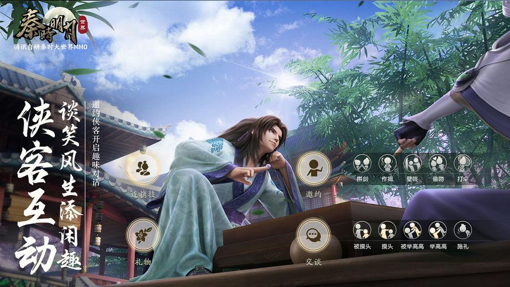 秦时明月世界截图