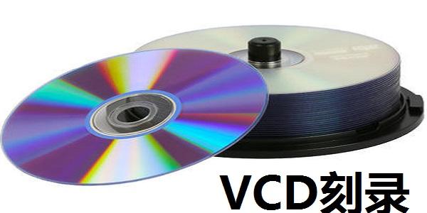 VCD刻录截图