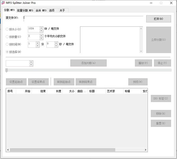 MP3 Splitter Joiner Pro截图1