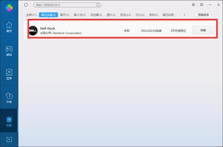 Dell Dock截图