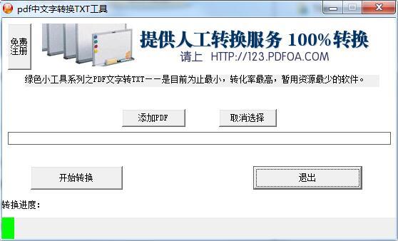 pdf中文字转换TXT工具截图