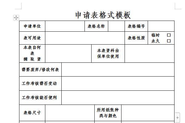 申请表格式模板截图1