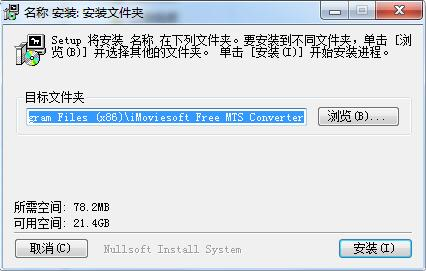 Free MTS Converter截图