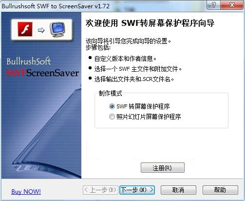 BullrushSoft SWF to ScreenSaver截图1