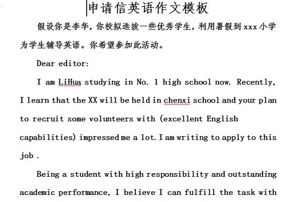 申请信英语作文模板截图