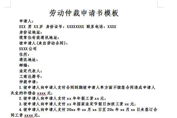 劳动仲裁申请书模板截图1