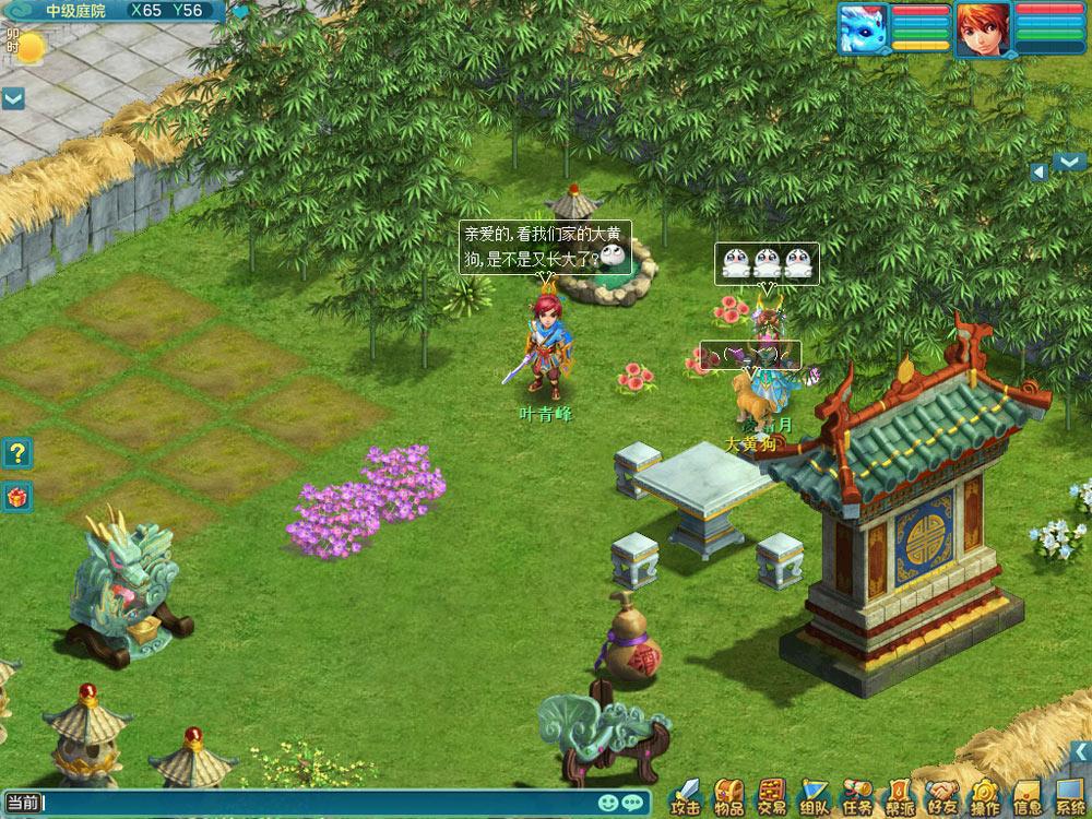 神武4 PC版截图