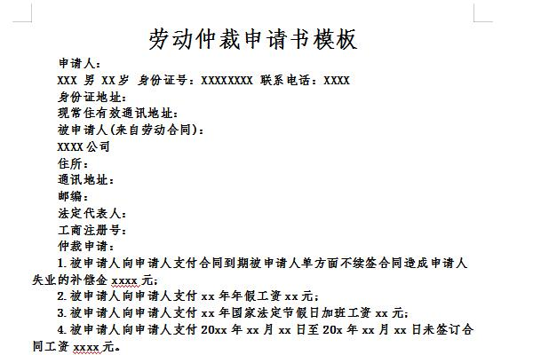 劳动仲裁申请书模板截图
