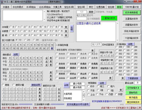 3d缩水软件超强版截图
