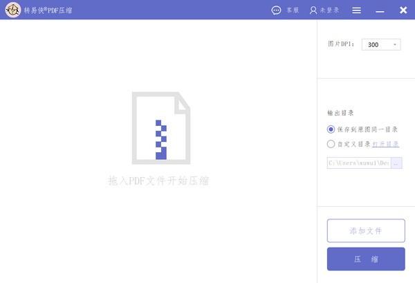 转易侠PDF压缩