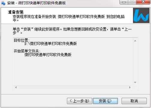 微打印快递单打印软件截图