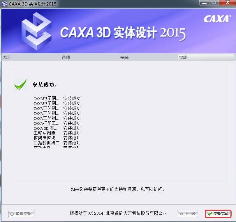 CAXA2015截图