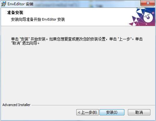 Env Editor截图