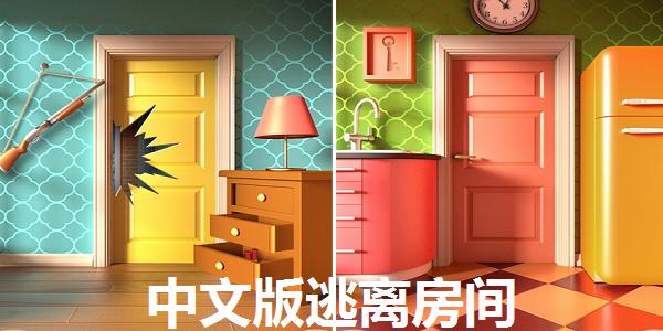 中文版逃离房间截图