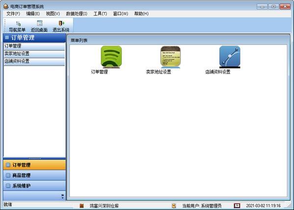 电商订单管理系统
