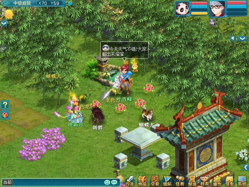 神武4 PC版截图3
