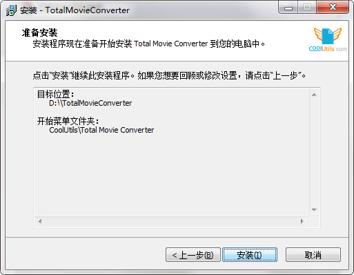 Coolutils Total Movie Converter截图