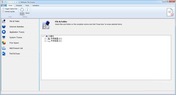 BitRaser File Eraser截图1