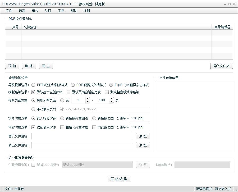 PDF2SFW Pages Suite截图