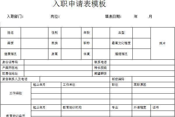 入职申请表模板范文截图1