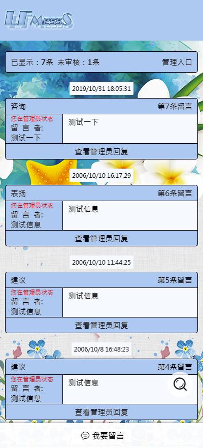 LFMessS 岭峰网行业专用留言系统主题包截图