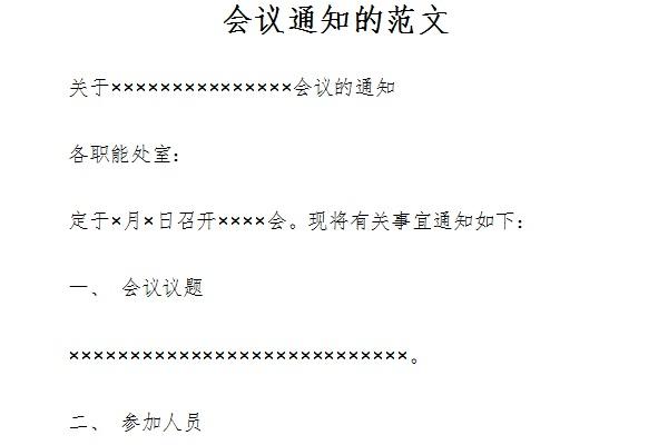 会议通知的格式及范文截图