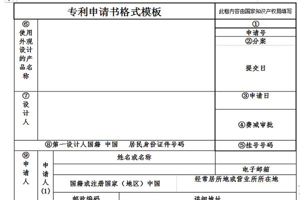 专利申请书格式模板截图