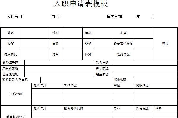 入职申请表模板范文截图