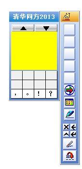 清华同方手写板驱动截图1