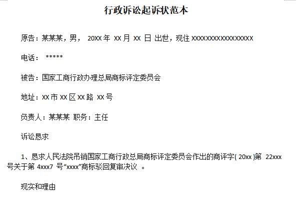 行政诉讼起诉书范文截图
