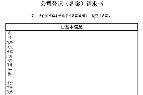 公司登记备案申请书填写模板截图