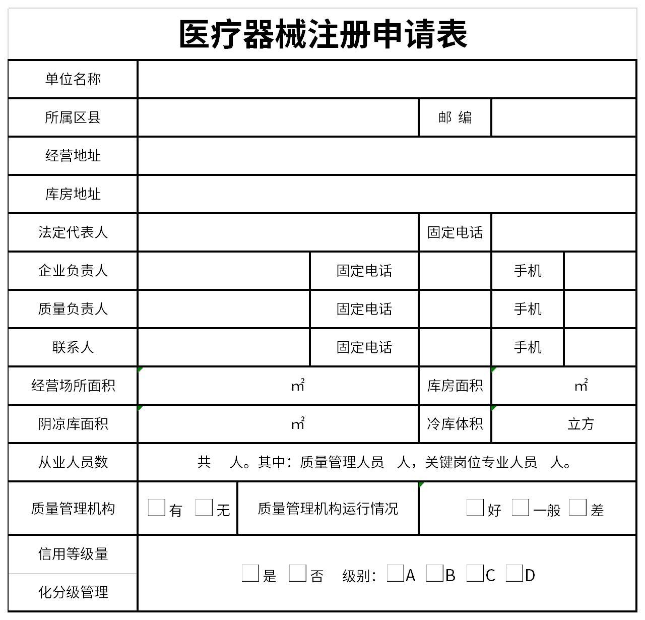 医疗器械注册申请表截图