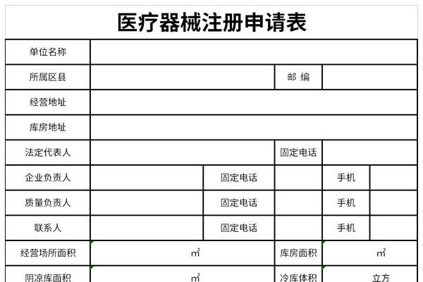 医疗器械注册申请表截图1