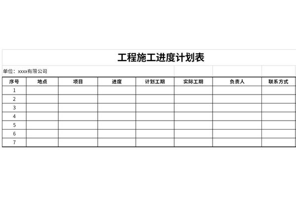 工程施工进度计划表截图1