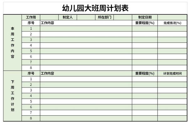 幼儿园大班周计划表截图1