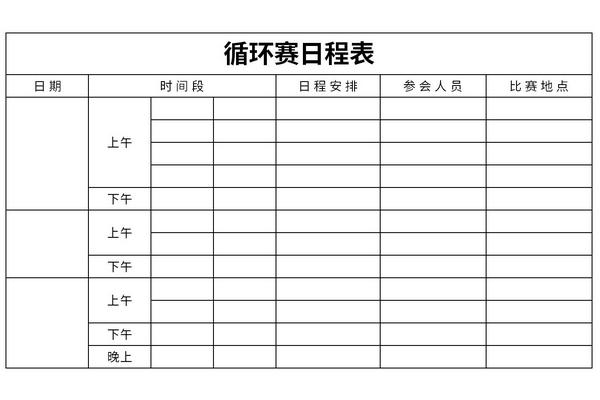 循环赛日程表截图1