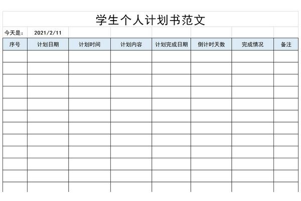 学生个人计划书范文截图1