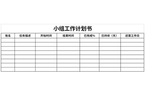 小组工作计划书截图1
