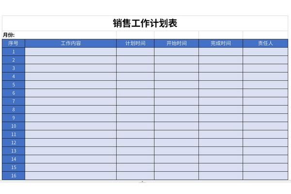 销售工作计划表模板截图1