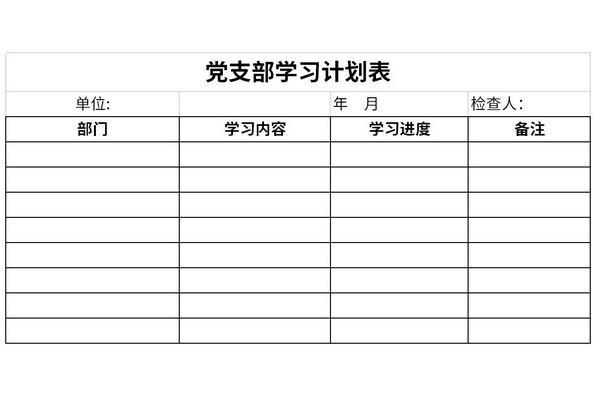党支部学习计划表截图1