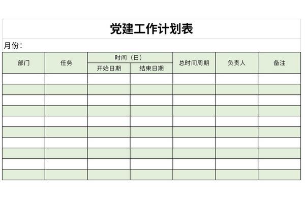 党建工作计划表截图1