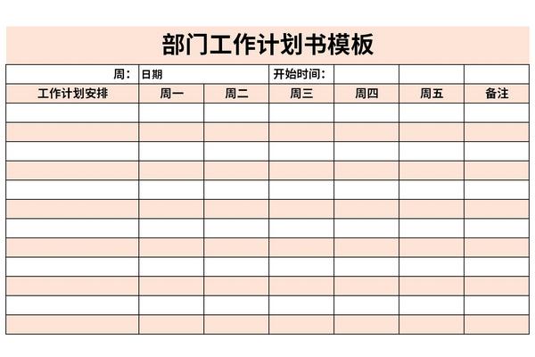 部门工作计划书模板截图1