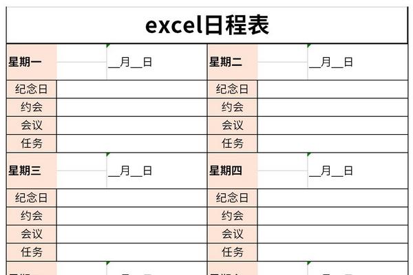 excel日程表截图1