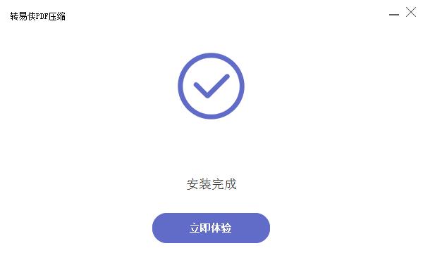 转易侠PDF压缩截图