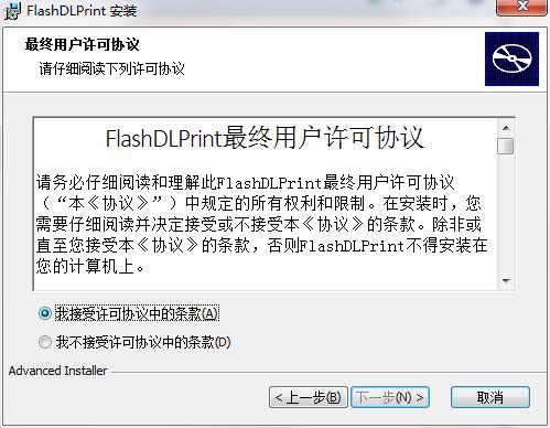 FlashDLPrint截图