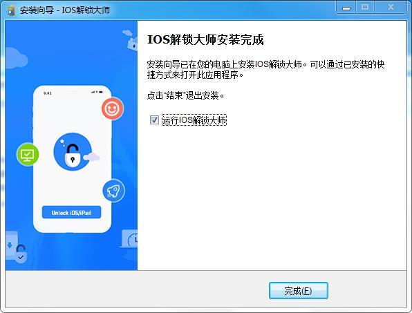 iOS解锁大师截图